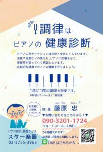 ハガキサイズ チラシ ピアノ調律