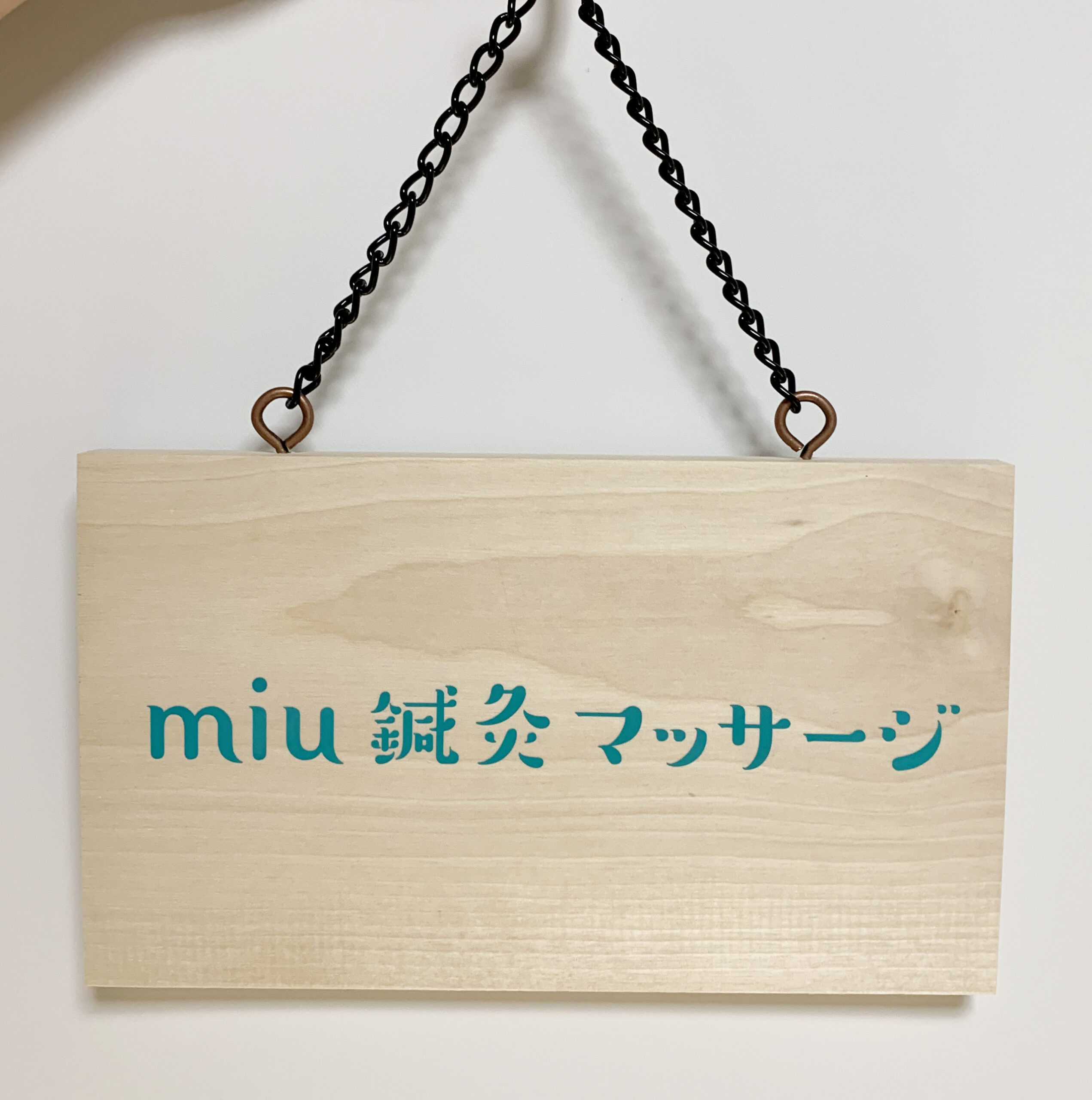 miu鍼灸マッサージ・木製吊り看板