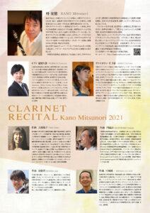 Kano_mitsunori_clarinet_Ura