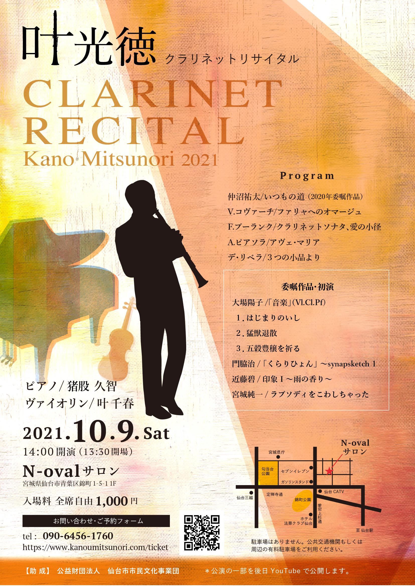 Kano_mitsunori_clarinet_flyer2021