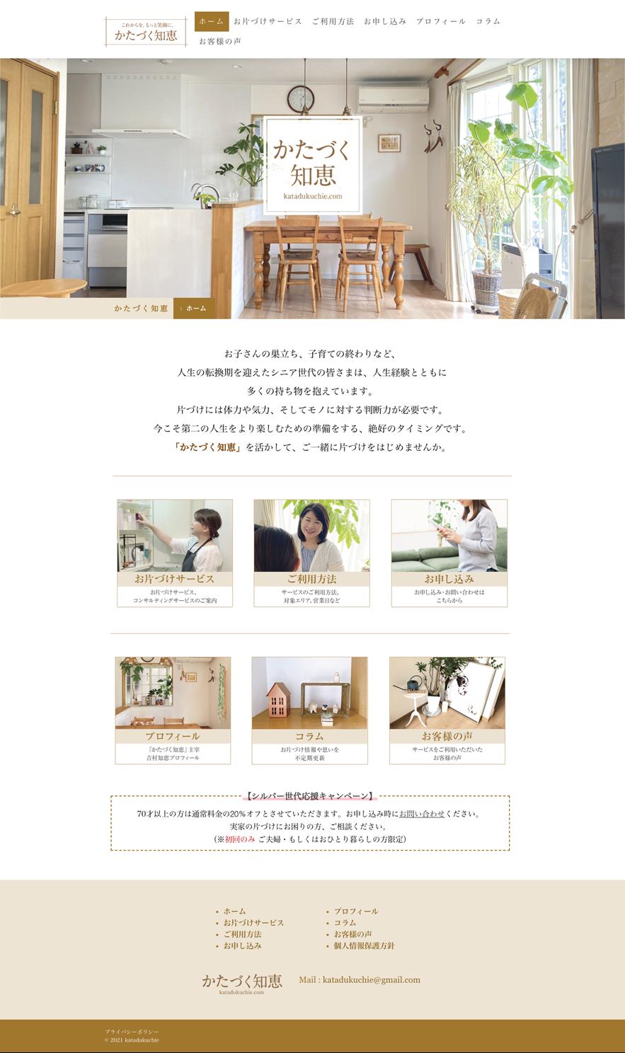 かたづく知恵.comトップページデザイン